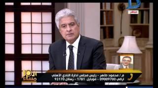 محمود طاهر: أحداث مدينة نصر من «قلة مأجورة».. ولن نلعب مجددًا إلا في القاهرة