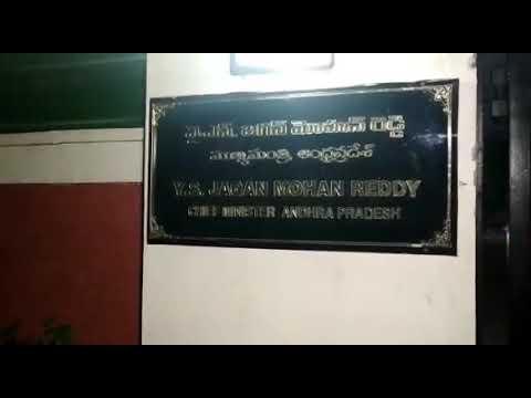 ఢిల్లీలో AP CM జగన్మోహన్ రెడ్డి పర్యటన వీడియో