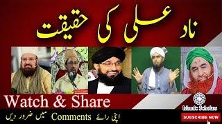 Nad e Ali Ka Amal aur Haqiqat Engineer Muhamad Ali Mirza Vs Mufti Hanif Qureshi Kokab Noorani Okarvi