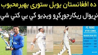Afghanistan Another Player Cricketer Baheer Mehboob Made World Record In 4Day Cricket