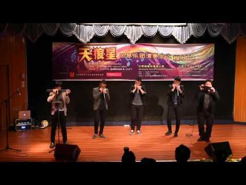 [LIVE] 螢火蟲 Firefly(quintet) - 天狼星口琴樂團 Sirius Harmonica Ensemble