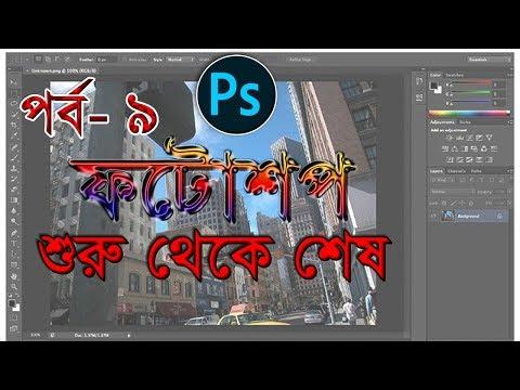 ফটোশপ শিখুন শুরু থেকে শেষ পর্যন্ত Photoshop Tutorial Bangle Start End Part 9 thumbnail