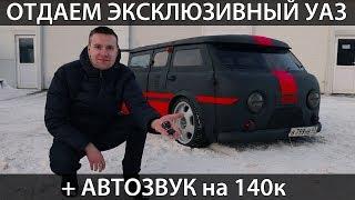 Отдаем эксклюзивный УАЗ с АВТОЗВУКОМ на 140к за СТО рублей!!!