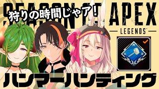 【APEX】ハンマー盗りに行く!!!!!!