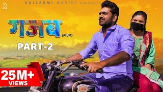 GAZABB गज़ब Part-2 ( Full Movie )| Uttar kumar | Neha Chouhan | New Haryanvi Movie 2020 | Rajlaxmi