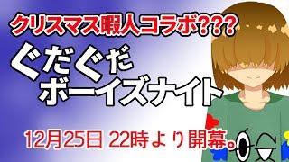 [LIVE] クリスマスだよ!ぐだぐだボーイズナイト【Vtuber雑談】