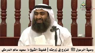 وصية الرسول ﷺ  للزوج في زوجته   فضيلة الشيخ د/ سعيد سالم الدرمكي