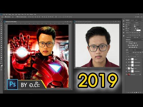 การตัดต่อรูปภาพ Photoshop