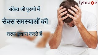 Male Sexual Problems || By Lybrate Dr Vivek Rathore