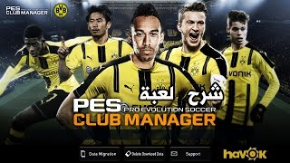 PES Club Managerحصريا شرح
