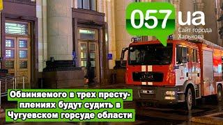 На Харьковщине будут судить мужчину, поджегшего дверь здания ХОГА
