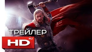 Тор 3: Рагнарёк - Русский Трейлер (2017)