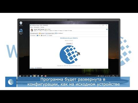WebMoney Keeper WinPro 3.9.9.23 для Windows
