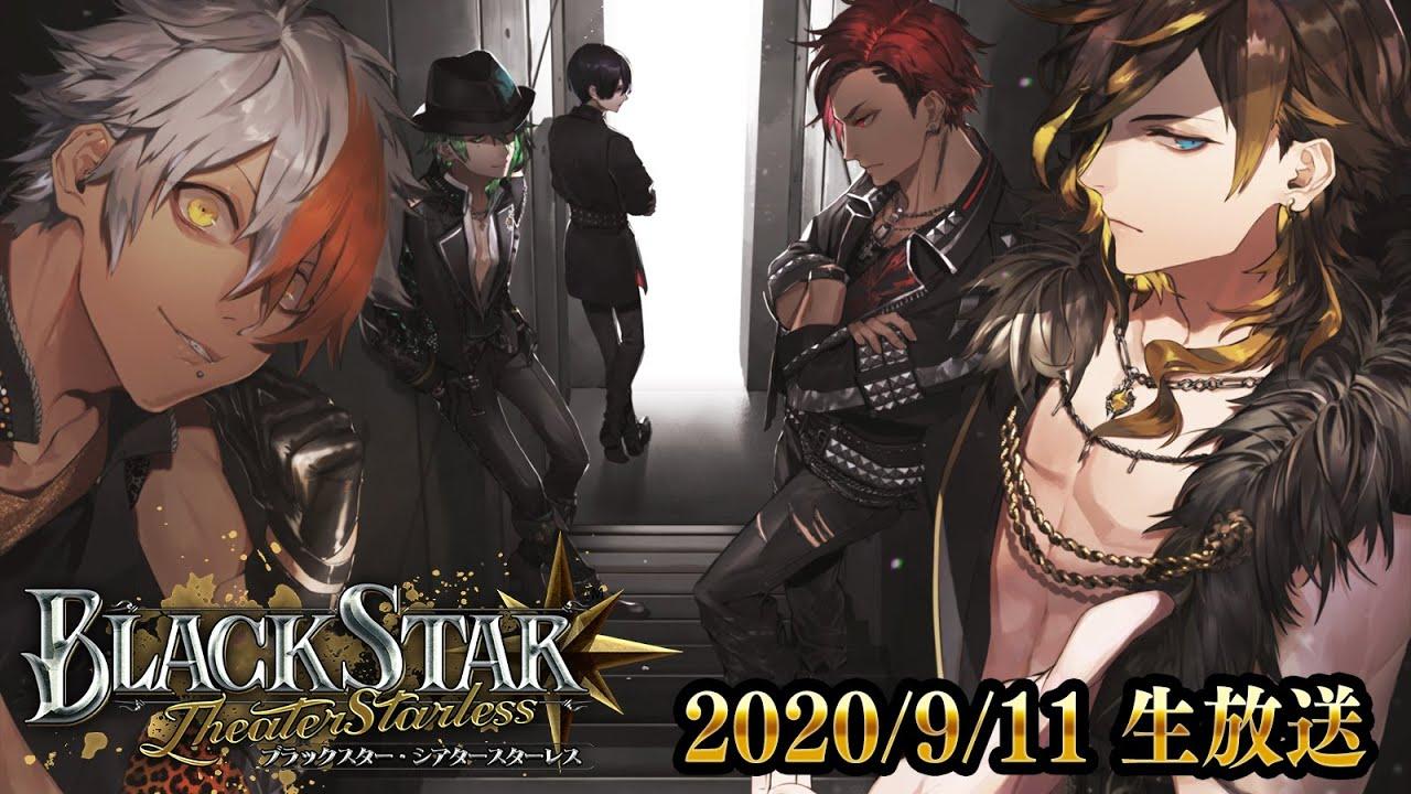 『ブラックスター -Theater Starless-』生放送 #11 アーカイブ