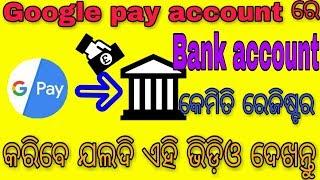 Google Tez registered bank account link ||ଆପଣ ବ୍ୟାଙ୍କ ଆକାଉଣ୍ଟ କେମିତି ଲିଙ୍କ କରିବେ odia