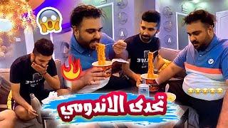 فهد العرادي سناب [ 144 ] اقوى تحدي علاء وعدول الاندومي الحار  CHALLENGE 😱