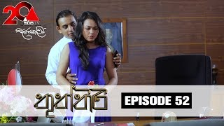 Thuththiri | Episode 52 | Sirasa TV 23rd August 2018 [HD] Thumbnail