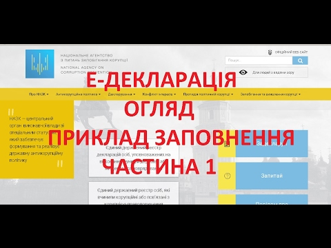 Навчальне відео: як правильно заповнювати електронні декларації