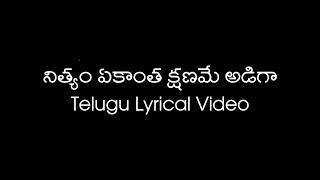 Nithyam Ekantha Kshaname Adiga Telugu Lyrics Video