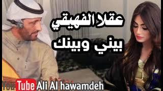 عقلا الفهيقي _ بيني وبينك فارق السن موجود