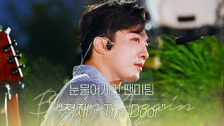 [Exclusive Full Version]Jukjae 'The Door'|※Beware of the Feels, Brace Yourselves※ Cry Again Fan Meet