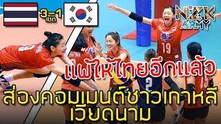 ส่องคอมเมนต์ชาวเกาหลี-เวียดนาม-หลังที่แพ้ให้กับทีมชาติไทย-3-1-เซตในรายการ-vnl-2019
