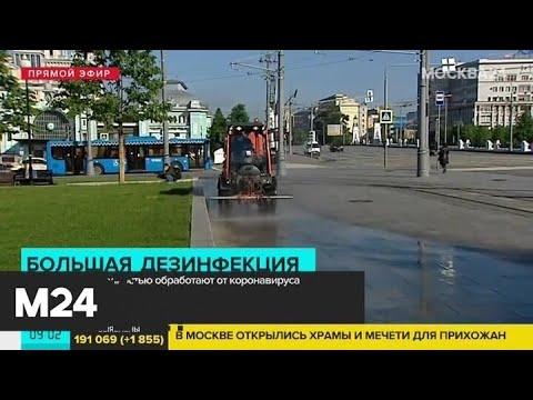 В Москве началась масштабная дезинфекция - Москва 24