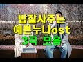 ost 3           stand by your man  save the last dance for me  something in the rain