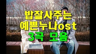 밥 잘 사주는 예쁜 누나 ost 3곡모음( stand by your man, save the last dance for me, something in the rain )