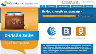 Как получить онлайн займ на Qiwi (Киви) кошелек(Получить онлайн займ на киви кошелек легко. Сервис CashRussia.ru выдает займы на Qiwi кошельки клиентов. Для получен..., 2013-09-12T12:50:36.000Z)