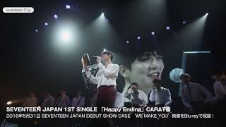 [TEASER] SEVENTEEN JAPAN 1ST SINGLE 'Happy Ending' CARAT盤 Blu-ray