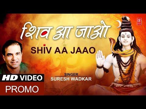 Shiv Aa Jaao I Shiv Prayer Bhajan I SURESH WADKAR I Hindi English Lyrics I PROMO Video,Shiv Sadhna