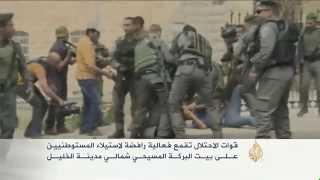 إسرائيل تقمع فعالية رافضة لاستيلاء المستوطنين على بيت البركة