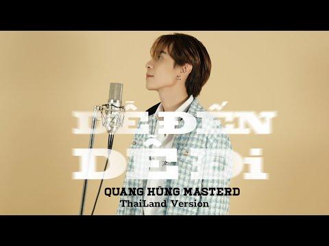 คอร์ดเพลง จากกันไปง่ายๆ Quang Hung MasterD