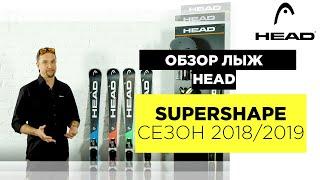 HEAD SUPERSHAPE 2018/2019. Видео обзор легендарных горных лыж HEAD.
