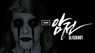 암전: Blackout |Full HD 1080p/60fps | Longplay Walkthrough Gameplay No Commentary