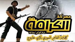 قصيدة بعنوان معركة الكرامة / الشاعر بكري خاووج