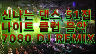 신나는 댄스 51집 나이트클럽 음악  추억의 7080 DJ REMIX