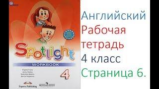 ГДЗ Английский язык 4 класс рабочая тетрадь Страница. 6   Быкова