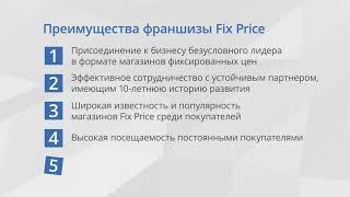 видео Франшиза магазина Fix Price (Фикс Прайс): стоимость, условия, отзывы и прочее