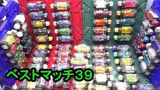 仮面ライダービルド ベストマッチ39の変身音声   kamenrider build Best match sound