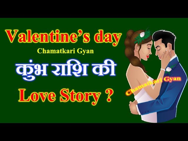Valentines day 2019 || Kumbh Rashifal 2018 || 14 February || ????  ???? || CHAMATKARI GYAN