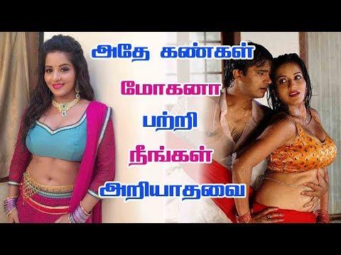 அதே கண்கள் மோகனா யார் தெரியுமா? Adhe Kangal Serial Mohana Biography | Actress Antara Biswas