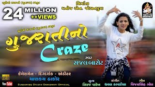 Producer : MANOJ N JOBANPUTRA. Singer & Acting : RAJAL BAROT. Lyric...