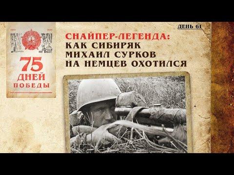 Снайпер-легенда: Как сибиряк Михаил Сурков на немцев охотился