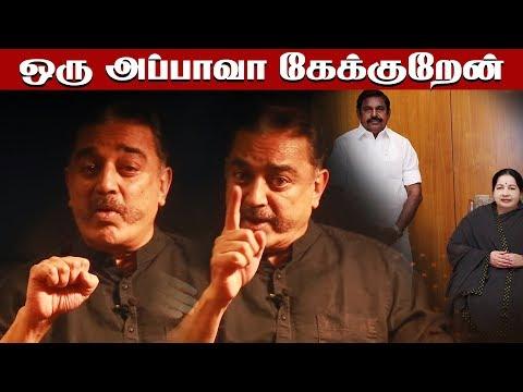 அம்மா ஆட்சின்னு சொன்னா போதுமா ?-Kamal Hassan about Pollachi Sexual Abuse #Pollachi #Kamal IBC Tamil