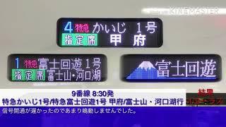 【GW期間中】新宿駅 中央線特急(下り列車)+α 鳴りやすさ調査