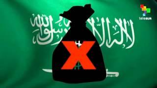 Saudi-Arabien: Vom Westen tolerierter Sklavenstaat! Ausbeuten, einpferchen oder Hinrichtung