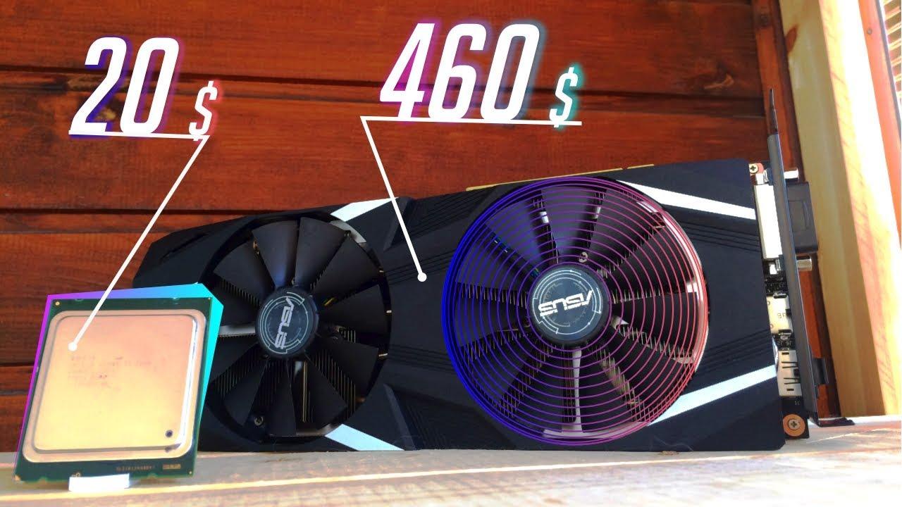 КОГДА ВИДЕОКАРТА В 20+ РАЗ ДОРОЖЕ ПРОЦА.Xeon 2640 + RTX2060