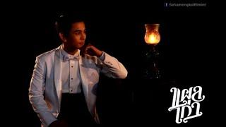 mv-แสนแสบ-เพลงประกอบภาพยนตร์-แผลเก่า-โดย-ม-ล-พันธุ์เทวนพ-เทวกุล